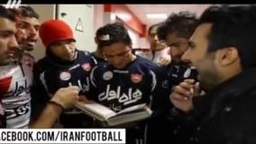 گفتگو یلدایی با بازیکنان پرسپولیس (نود ۳۰ آذر)