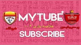خلاصه بازی پرسپولیس  فولاد خوزستان پرسپولیس ۳ - فولاد ۰