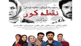 21فیلم جدید ایرانی نقطه کور با بازی هانیه توسلی ، محمدرضا فروتن ، محسن کیایی ، شقایق فراهانی