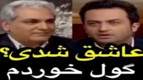 11-مهران مدیری از مصطفی زمانی: عاشق شدی؟؟  گول خوردم!