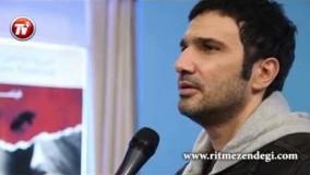 12محمدرضا فروتن: من به لذت از کارم فکر می کنم، نه سیمرغ/رونمایی «شیفت شب» نیکی کریمی