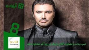 27تیپ جذاب و متفاوت آقای بازیگر در روز آخر جشنواره فجر