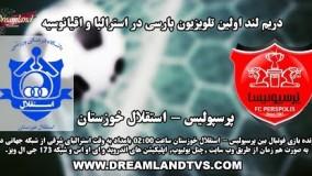 پخش زنده بازی فوتبال بین پرسپولیس - استقلال خوزستان