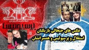 عکس های جنجالی بازیکنان استقلال و پرسپولیس و همسرانشان