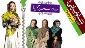 شام ایرانی - میزبان این قسمت سحر زکریا