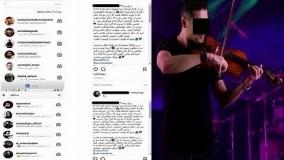 21-دایرکت مشکوک پریناز ایزدیار، محسن یگانه و ... به نوازنده ارکستر