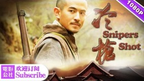 《冷枪》Snipers Shot    1080HD【Chi-Eng SUB】一个小山村的村民面对日寇的烧杀抢掠誓死与日寇抗战到底的故事