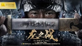 【1080P Chi-Eng SUB】《龙之战/The War of Loong》卸甲归田的老将挺身而出,与法军上演一场白刃格斗(刘佩琦/曹云金/罗昱焜 主演)
