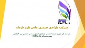 طراحی و نقشه کشی صنعتی در اصفهان
