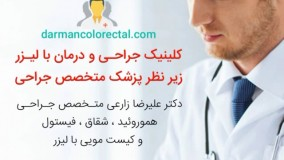 درمان بیماری های بواسیر شقاق فیستول کیست مویی در مطب دکتر علیرضا زارعی