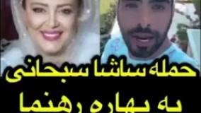 حمله ساشا سبحانی به بهاره رهنما ۱۰ تا شوهر کردی10