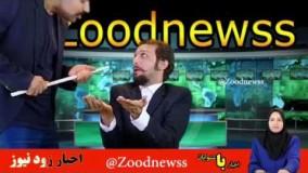 طنز جدید اخبار زود نیوز بمناسبت روز معلم