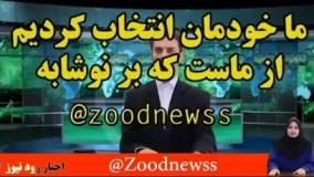 طنز زود نیوز اینبار جواد ظریف