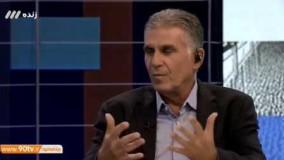 گفتگوی کامل با کارلوس کیروش در برنامه نود ۱۲ شهریور