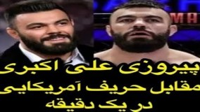 پیروزی امیر علی اکبری مقابل حریف آمریکایی در کمتر از یک دقیقه!