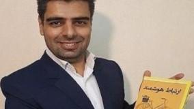 معرفی کتاب ارتباط هوشمند توسط نویسنده کتاب: محمدکاظم میرصانع