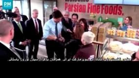 سورپرایز نخست وزیر کانادا در یک سوپرمارکت ایرانی