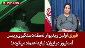 فوری:اولین ویدیو از لحظه دستگیری رییس آمدنیوز در ایران: نباید اعتماد میکردم!
