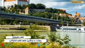 شهر براتیسلاوا اسلواکی، زندگی و تفریحات شبانه در قلب اروپا - بوکینگ پرشیا