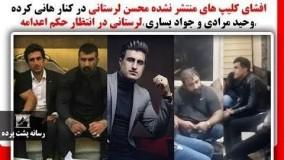افشای کلیپ های منتشرنشده محسن لرستانی درکنار هانی کرده،وحیدمرادی و جواد یساری،او در انتظارحکم اعدامه