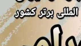 همایش آموزشی کراتین و ۳ نوع تراپی جدید دنیا برای اولین بار در ایران