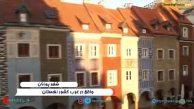 پوزنان شهری زیبا و آکادمیک در کشور لهستان - بوکینگ پرشیا