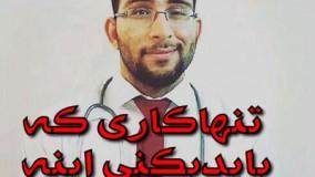 انگیزشی دکتر آرش | dr arash
