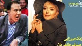 مزدک میرزایی و صدف طاهریان؛ شوخی کاربران شبکه های اجتماعی با سرعت پیشرفت مجری سابق تلویزیون ایران
