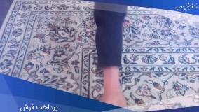 فیلم کامل پرداخت فرش از زوایای مختلف ( کارخانه قالیشویی ادیب)
