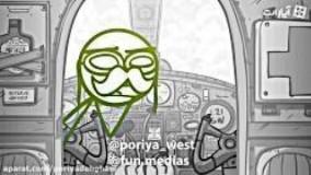 انیمیشن کمدی آدمک ها با دوبله فارسی اختصاصی-قسمت 6 از 12