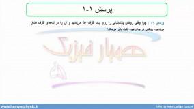 جلسه 8 فیزیک یازدهم- پایستگی و کوانتیده بودن بار الکتریکی 2 - مدرس محمد پوررضا