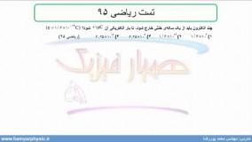جلسه 9 فیزیک یازدهم- پایستگی بار حل تست ریاضی 95- مدرس محمد پوررضا