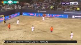 خلاصه فوتبال ساحلی ایران 6-3 اسپانیا