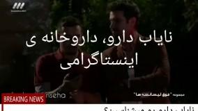 حبیب در سریال فوق لیسانسه ها عالیه!