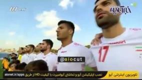 توهین عراقی ها به سرود ملی ایران