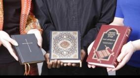 کتاب های ادیان (تورات انجیل قرآن)
