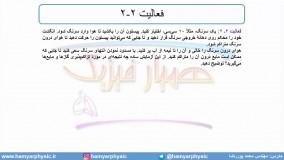 جلسه 53 فیزیک دهم - حالتهای ماده 7 - مدرس محمد پوررضا
