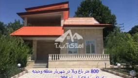 800 متر باغ ویلا در شهریار منطقه وحیدیه
