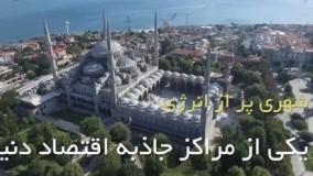 چرا استانبول را برای سرمایه گذاری و خرید ملک انتخاب کنیم ؟