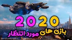 """بازی های مورد انتظار 2020 """"قسمت اول"""" ویجی دی ال"""