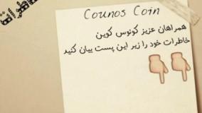 دیوار خاطرات کونوس