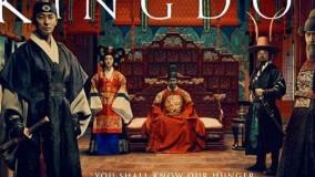 پادشاهی 1 - Kingdom 2019