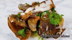 ماهی سرخ کرده ازبکی | فیلم آشپزی