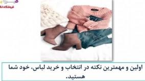 رعایت نکاتی در نگهداری و خرید لباس شیک