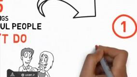 5 کاری که افراد موفق انجام نمی دهند