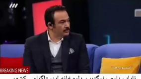 ضایع شدن مهران غفوریان توسط یک پسر بچه