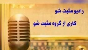 رادیو مثبت شو