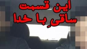 دوربین مخفی خنده دار ساقی با خدا جدید | Persian Hidden Camera New