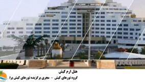 تور کیش هتل ارم: نمای بیرونی هتل