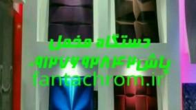 فانتا کروم صنعتی در تهران وکرج09127692842